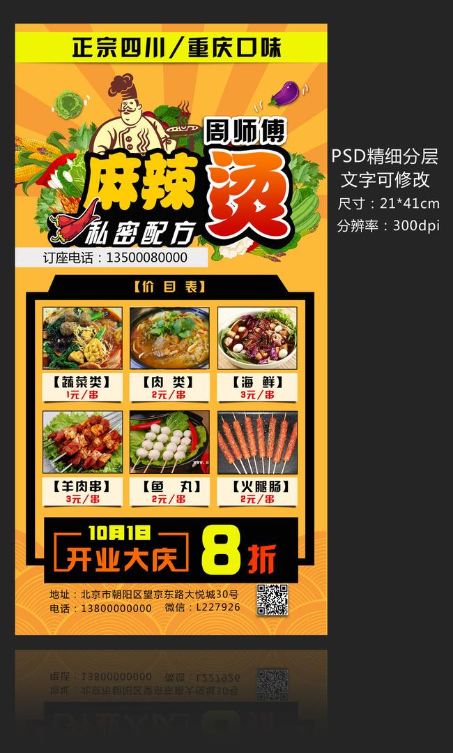 海报设计 广告牌设计|模板 > 特色小吃麻辣烫广告牌psd模版餐饮美食图片
