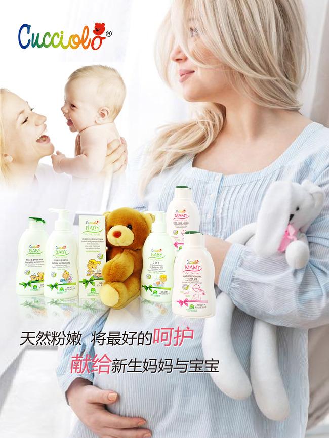 母婴海报_母婴海报图片母婴用品海报淘宝母婴海报母婴