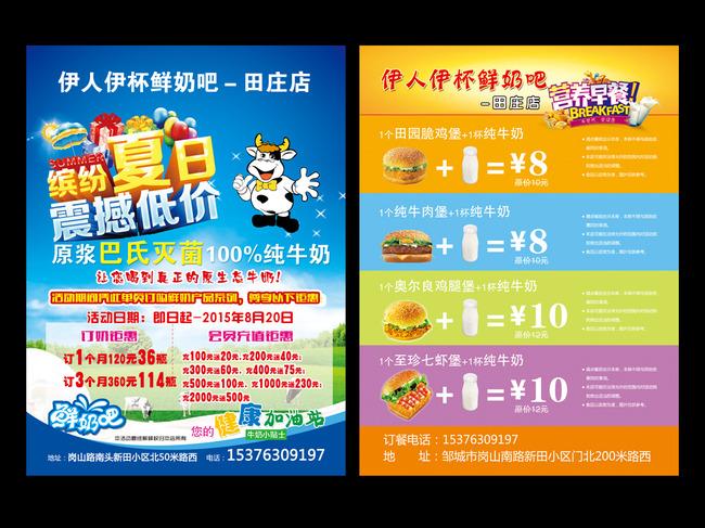 奶吧传单 汉堡店宣传单 汉堡店宣传彩页 夏日传单 夏日钜惠 饮品店