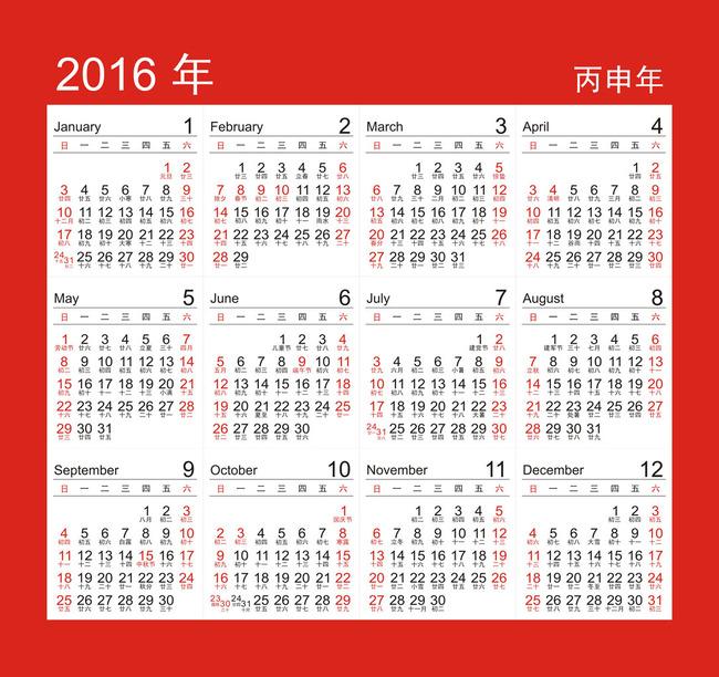 2016丙申年猴年农历日历模板设计图片