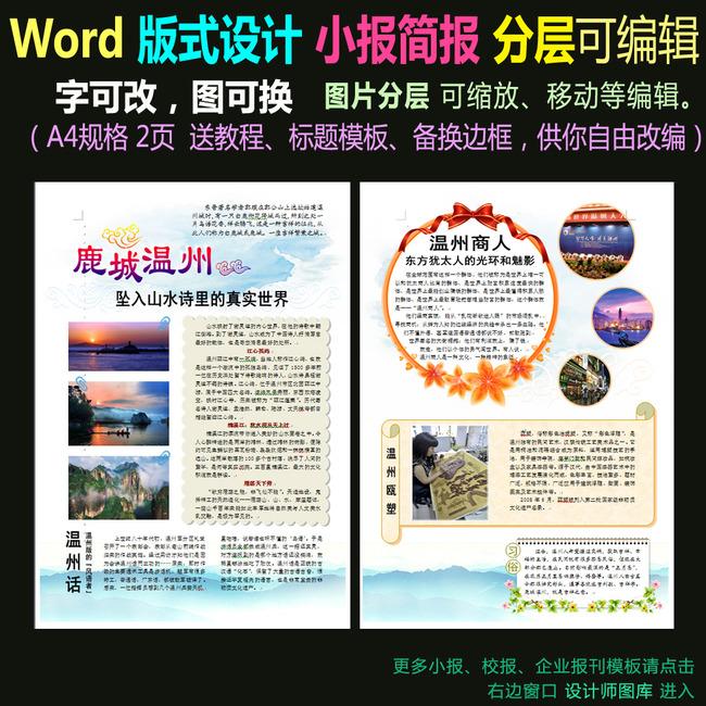 模板版式设计 小报 简报 城市 温州 习俗 鹿城 校报 a4 电脑小报 排版图片