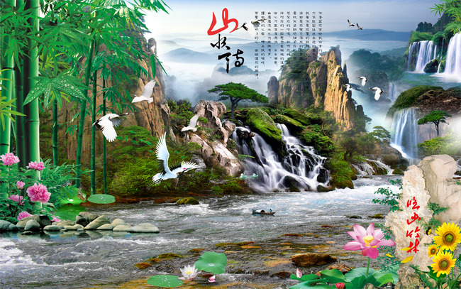 山水情幽山竹林山水风景画背景墙壁画