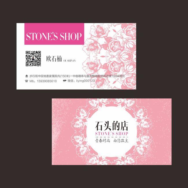 服装店化妆师名片设计微信二维码名片模板下载