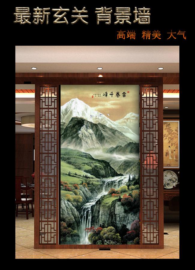 中国画 流水生财 江山多娇 竖版 竖图 客厅 沙发 室内装饰 卧室 效果图片