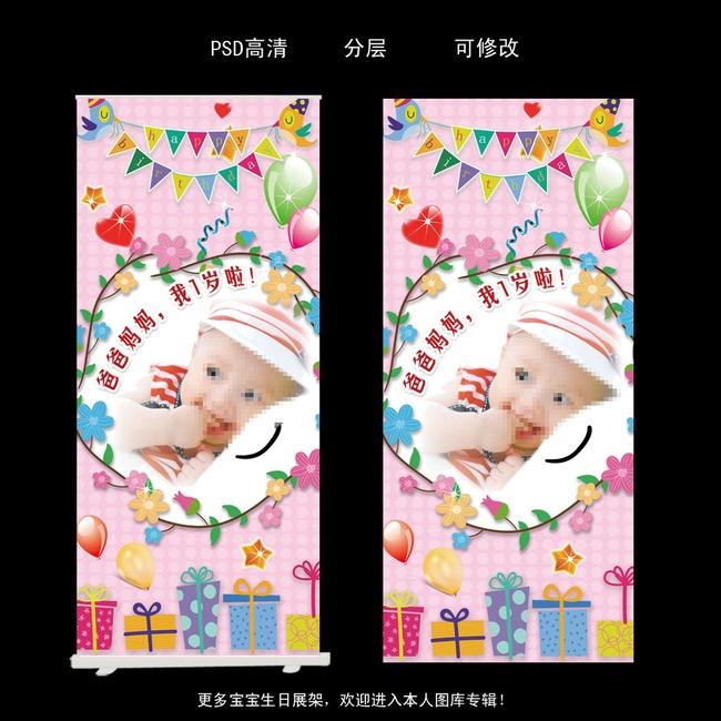 宝宝周岁生日庆祝海报展架模板下载 宝宝周岁生日庆祝海报展架图片