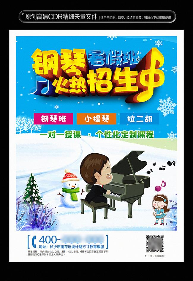 钢琴培训班火热招生海报宣传单