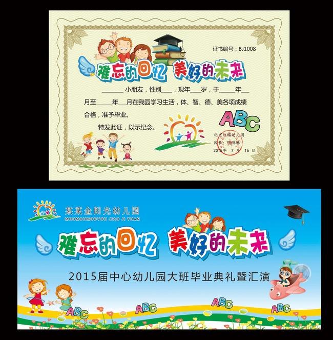 幼儿园毕业海报及毕业证书