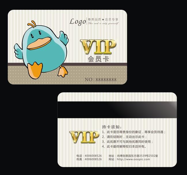 平面设计 vip卡|名片模板 vip卡 > 奔跑的鸭子母婴可爱会员卡  下一张