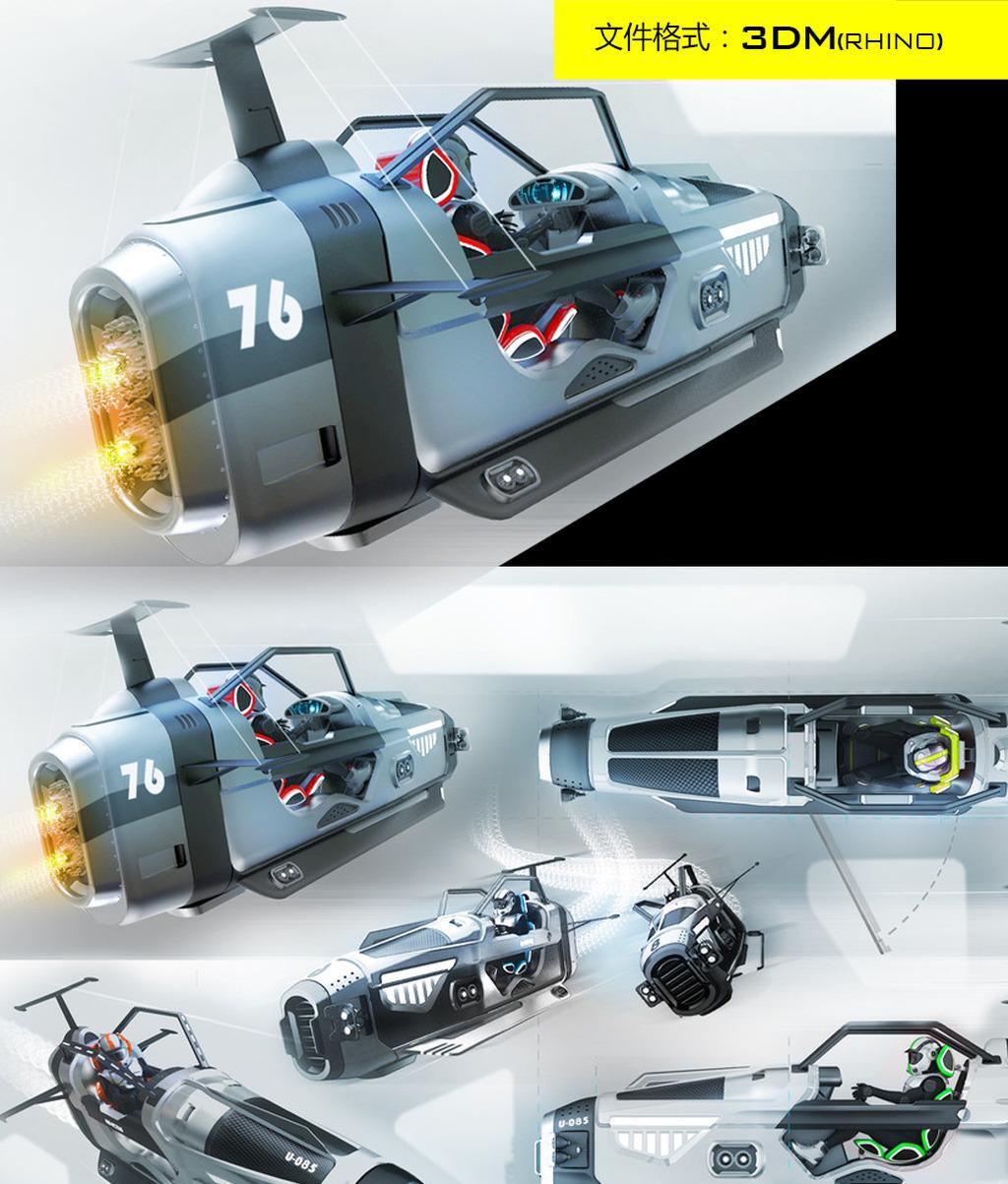 创意太空飞船模型下载