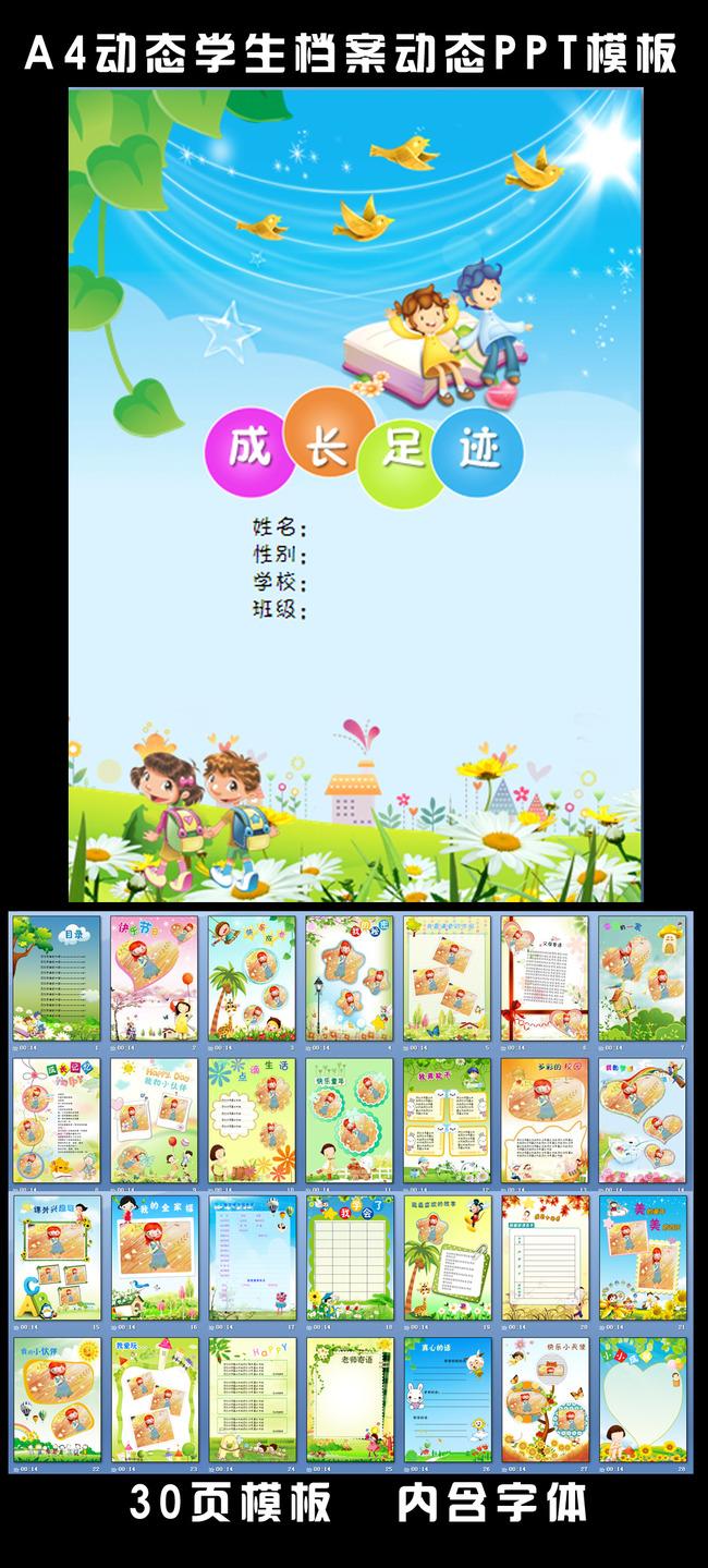 最新儿童成长足迹动态ppt模板设计下载
