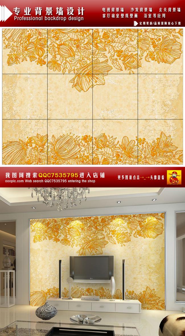 欧诺欧式花纹电视沙发背景墙设计