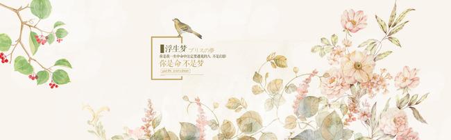 花语-小清新水彩风格海报图片