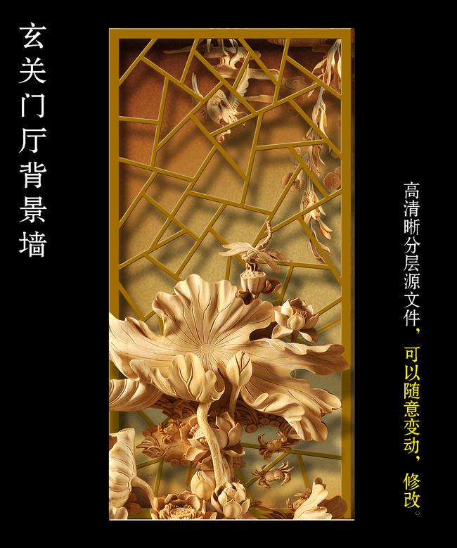 木雕浮雕荷花图格栅古典中式玄关背景墙