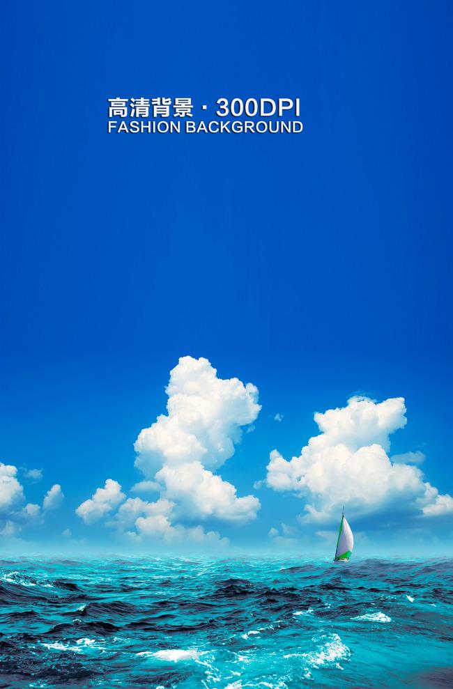 大海天空白云壮丽创意展板设计背景