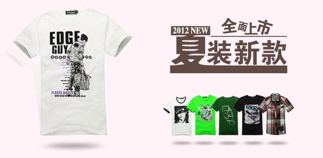 天猫淘宝微店男装t恤促销轮播图海报设计