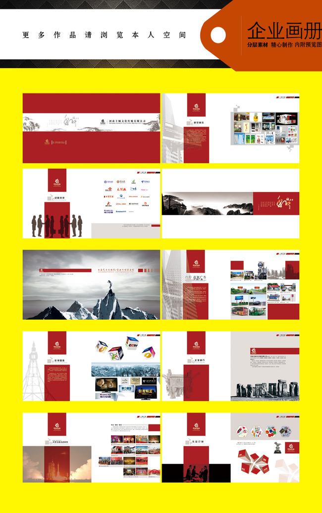 文化传媒公司画册宣传册设计模板下载 文化传媒公司画册宣传册设计