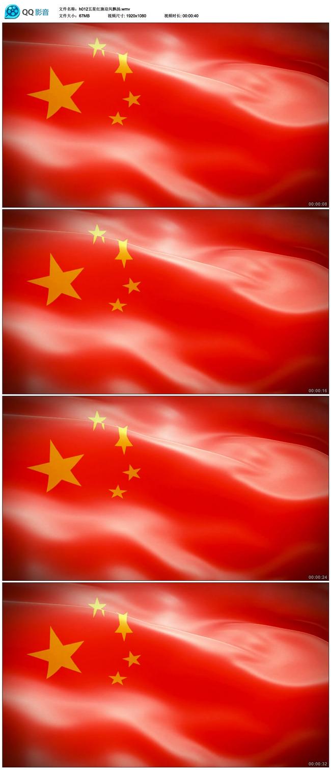五星红旗飘扬视频素材模板下载