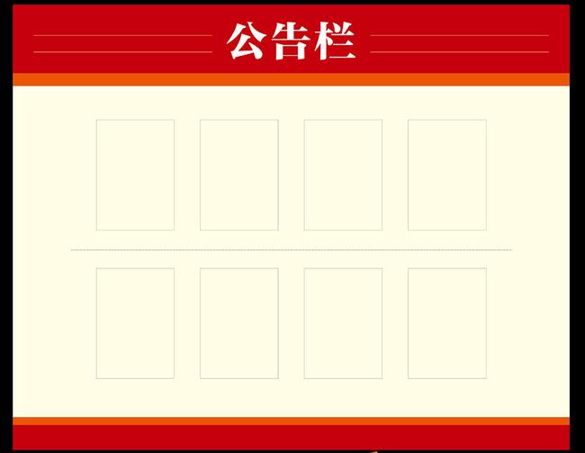 企业展板公示栏模板下载(图片编号:13701414)_企业__.