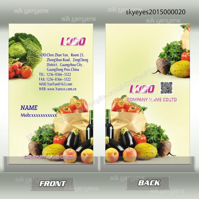 水果蔬菜批发零售名片模板下载