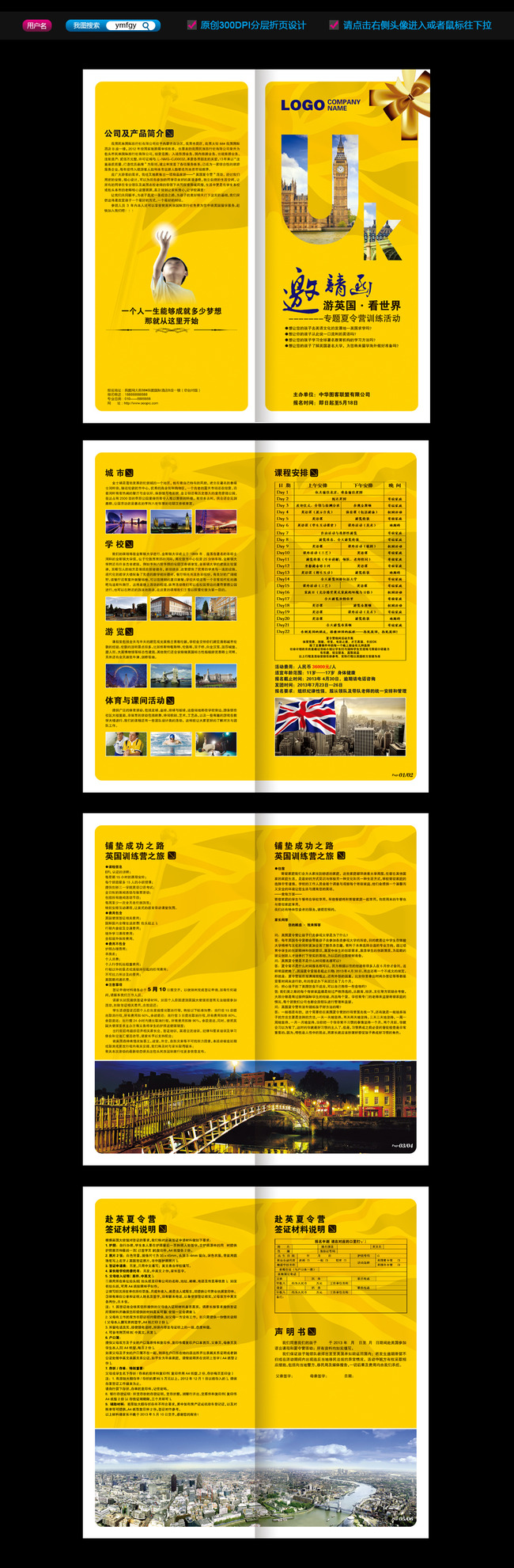 留学出国邀请函折页设计模板下载