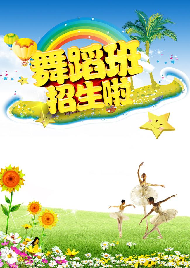 舞蹈班培训班宣传海报模板