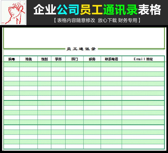 办公|ppt模板 excel模板 财务报表 > 公司企业在职员工通讯录表格模板