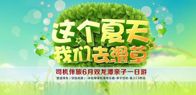 夏天户外踏青亲子旅游宣传海报模板下载(图片编号:)