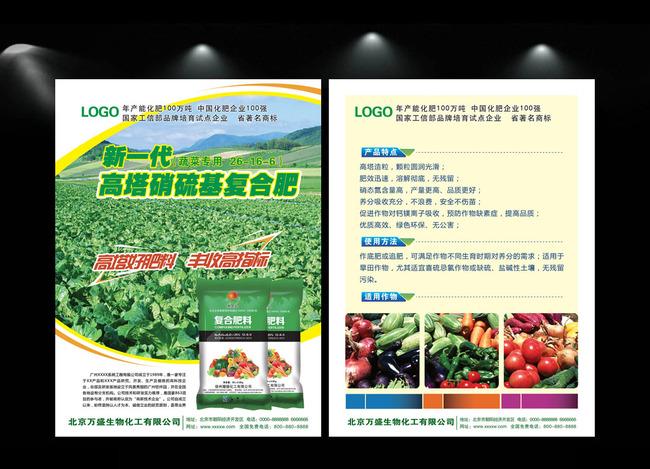 化肥宣传彩页psd模板
