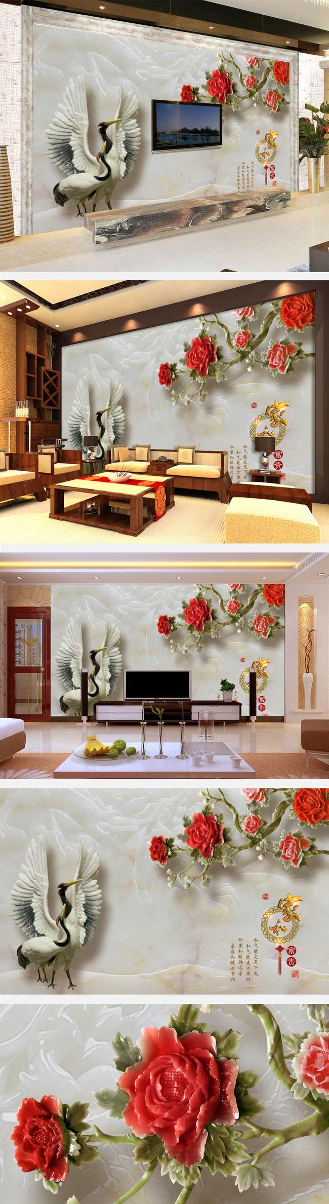中式仙鹤玫瑰家和富贵玉雕电视背景墙