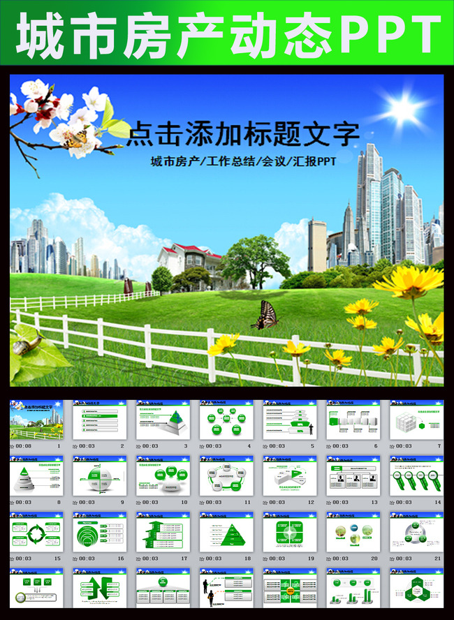 最新房地产项目投资建筑楼盘开发动态PPT模板