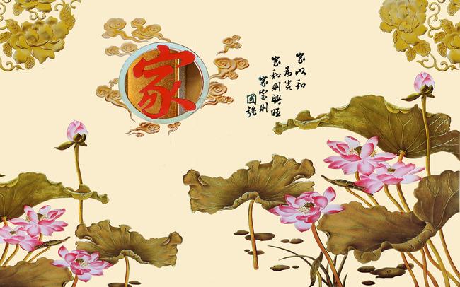 荷花莲花中式背景墙