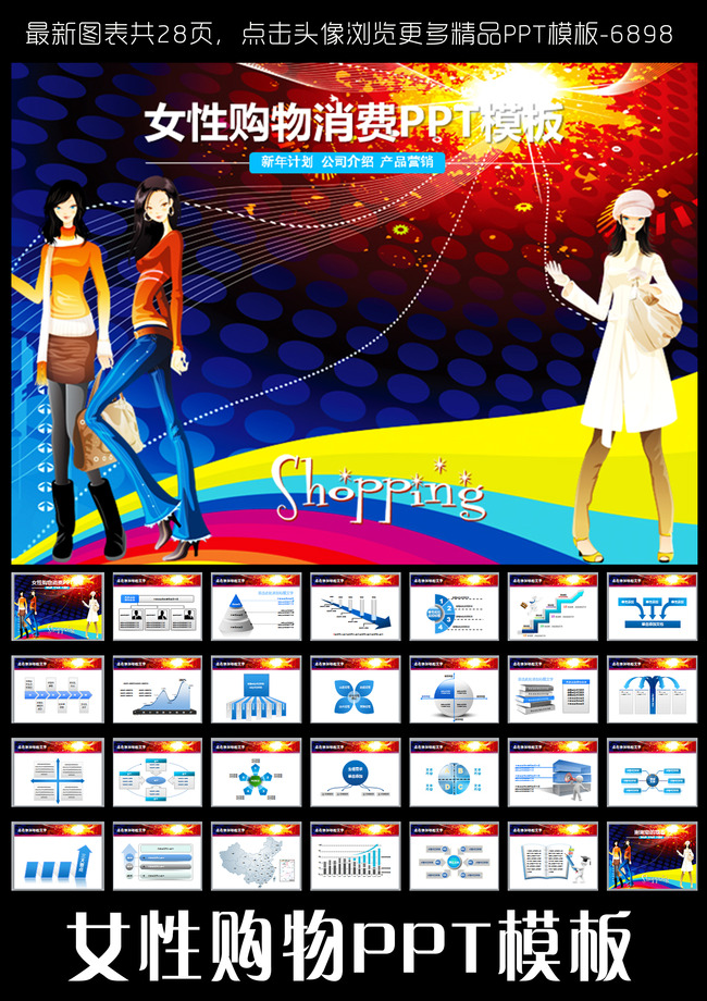 女性购物网络购物ppt模板