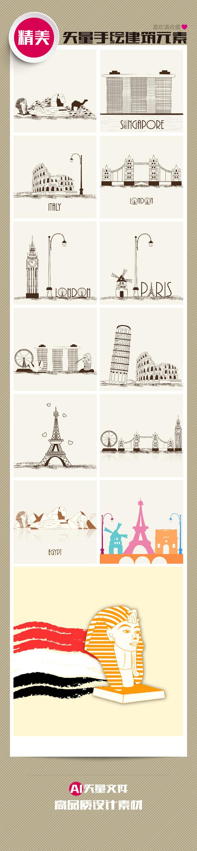 矢量手绘旅游建筑插画