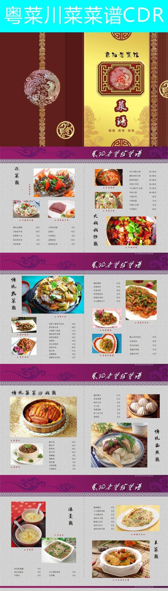 高级五星级酒店菜单菜谱设计模板cdr