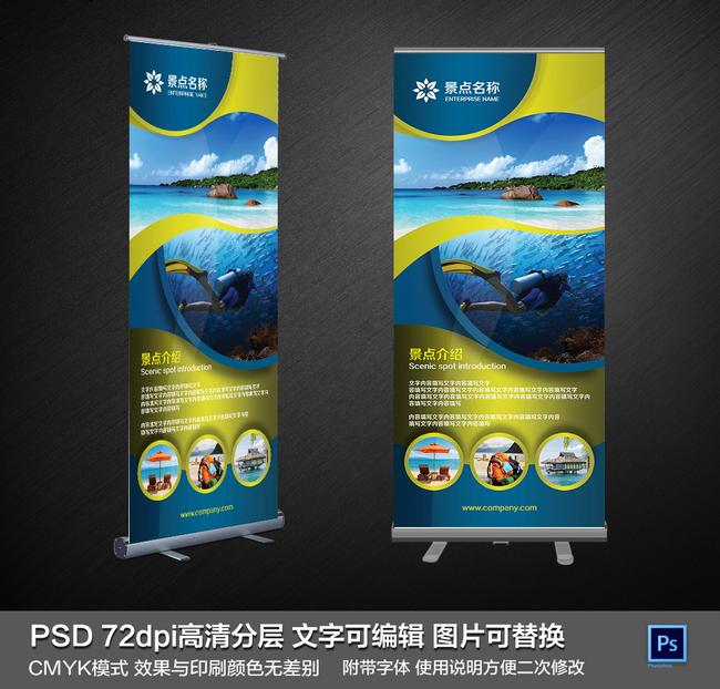 旅游公司旅行宣传x展架易拉宝设计模板