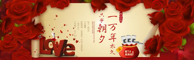 淘宝天猫情人节首页全屏促销海报psd模板