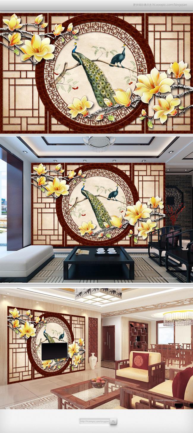 玉兰花孔雀古典窗格中式电视背景墙图片