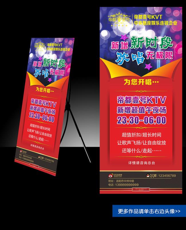 ktv宣传促销优惠展架海报易拉宝模板下载