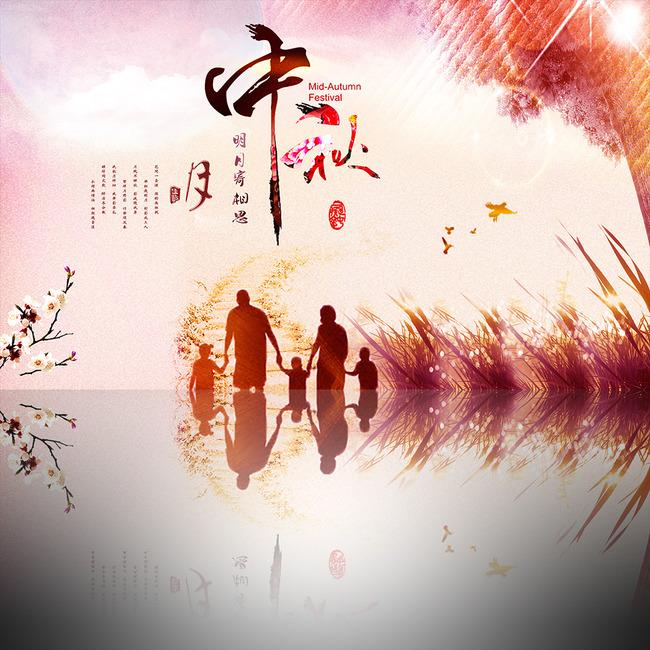 中秋节思念家乡海报素材