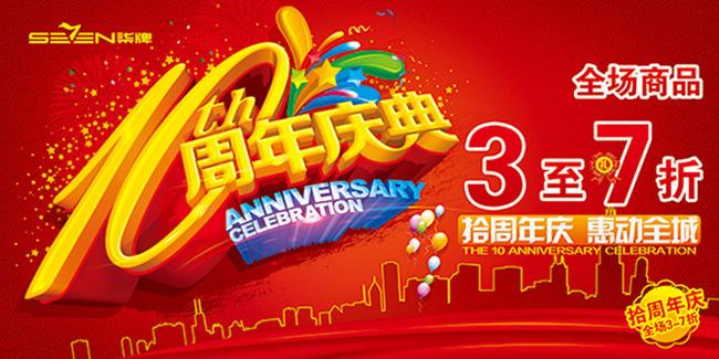 十周年店庆海报