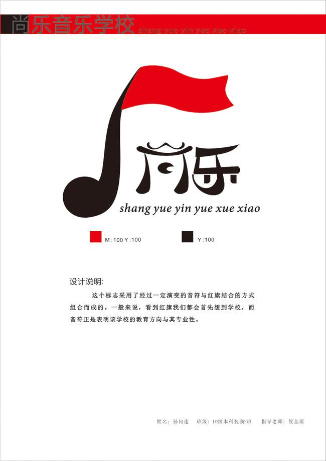 音乐字体海报模板