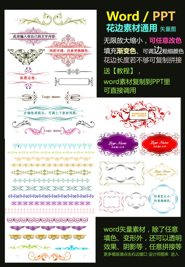 word与ppt 通用 矢量花边 素材标题框 模板下载 图