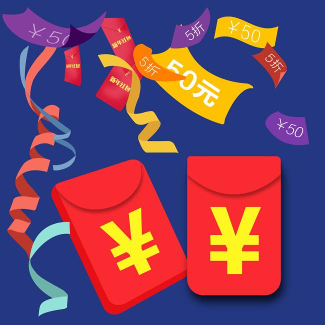 淘宝天猫店铺红包素材模板下载 淘宝天猫店铺红包素材图片下载淘宝