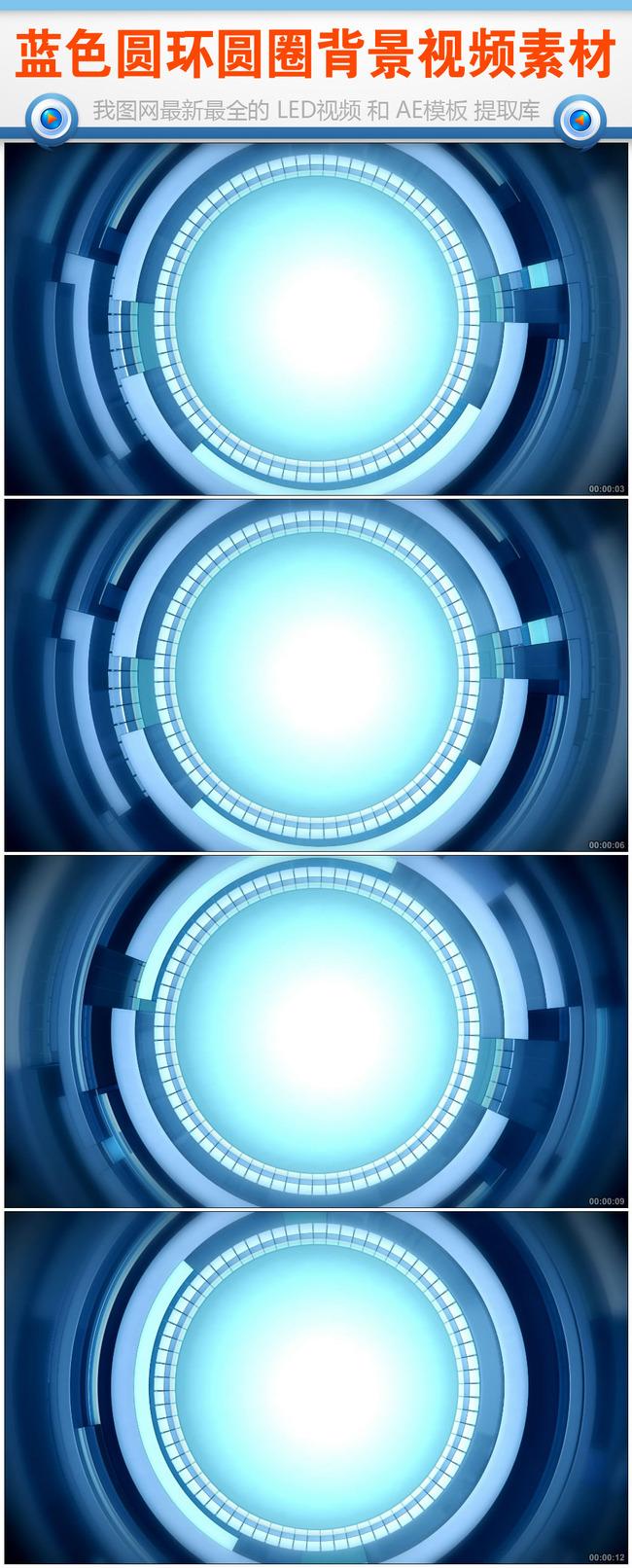 视频素材 动态视频素材 动态|特效|背景视频素材 > 蓝色圆环圆圈led
