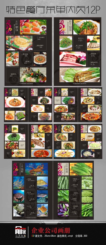 饭店餐厅菜谱内页设计模板模板下载(图片编号:)