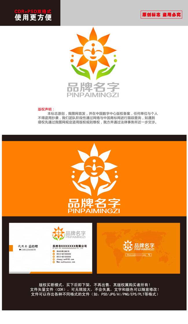 太阳幼儿园儿童学校教育童装logo标志