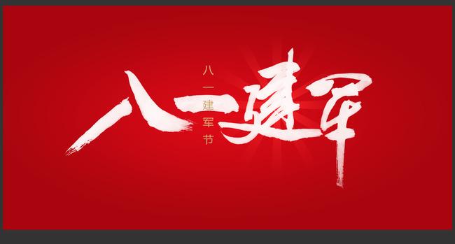 中国梦强军梦八一建军节手写毛笔字体