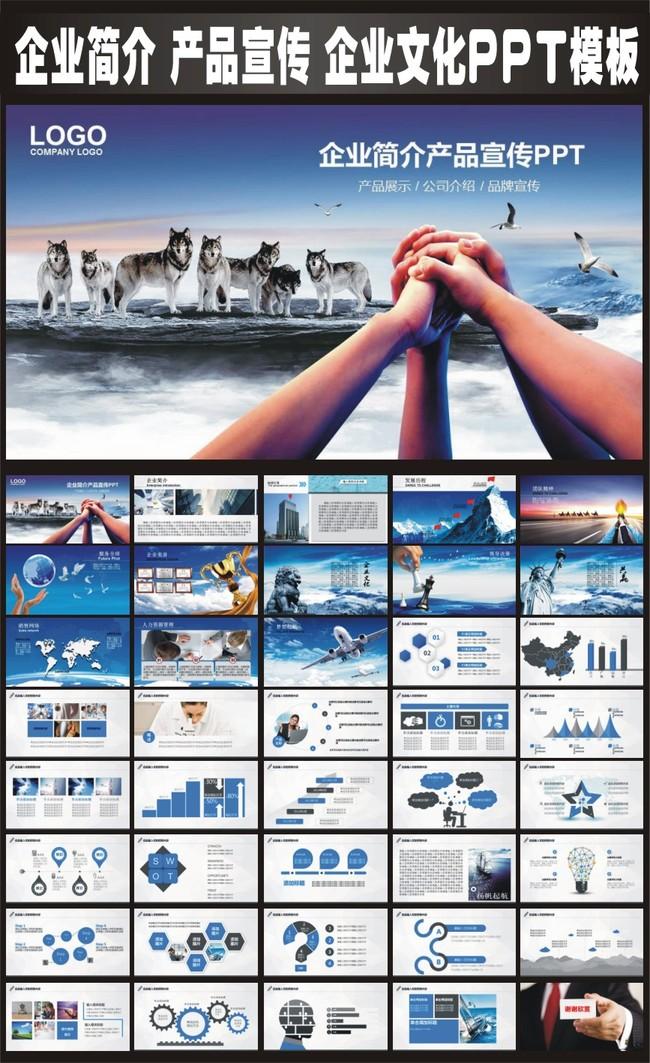 企业文化宣传公司简介产品动态ppt模板模板下载