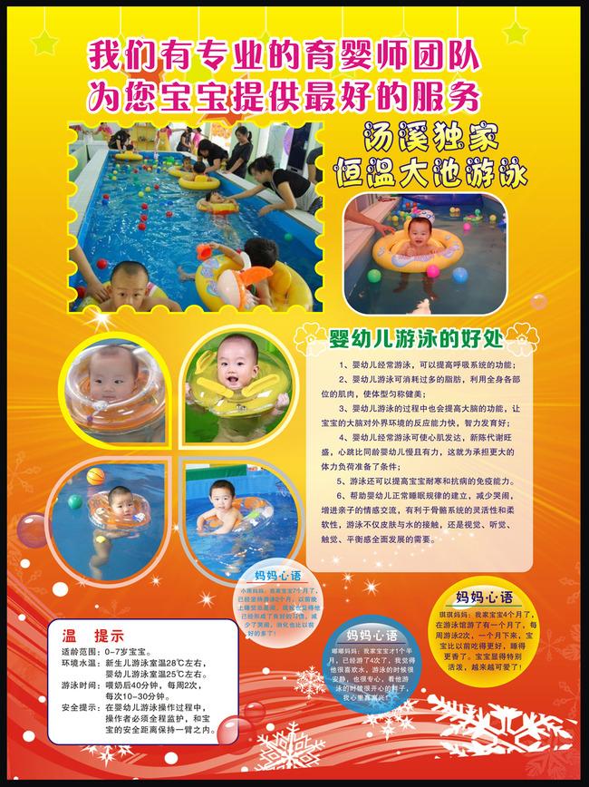 小宝宝游泳宣传单|游泳馆宣传单模板下载(图片编号:)