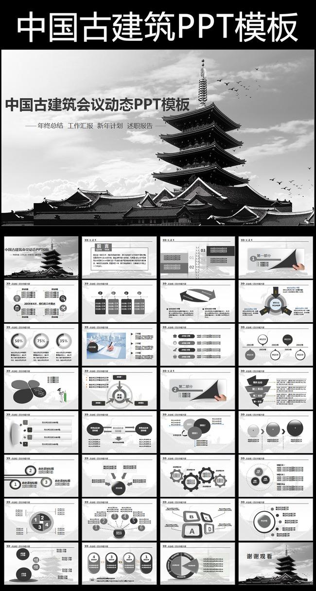 统中国 风古 建筑PPT 模板模板下载